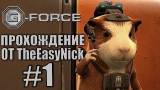 G-Force. Прохождение. #1. Восстание машин.