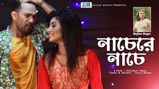 Nache Re Nache | Singer Rojina | Anurup Aich | Hazi Babu | Bangla New Music Video | 2018