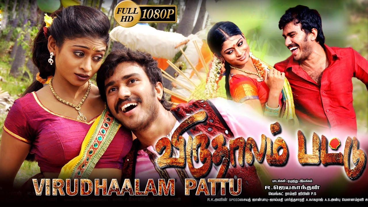 Virudhalaam Pattu Tamil Full Movie 2016 |Tamil Action Movie | New Tamil Movie | Exclusive Movie