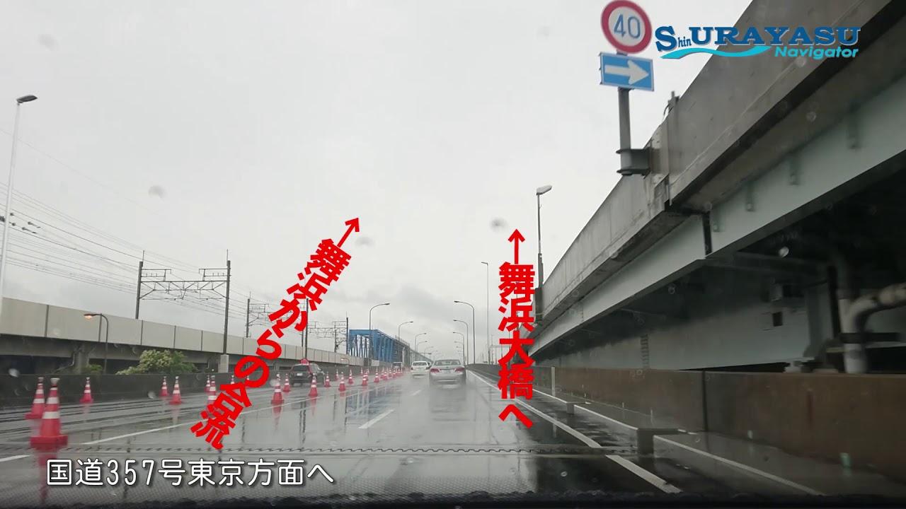 国道357号舞浜陸橋(オーバーパス)開通