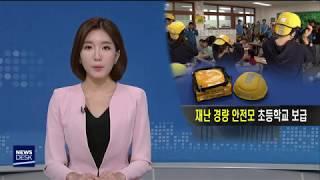 재난 안전모 전국 초등학교 보급 추진-임재국[포항MBC…