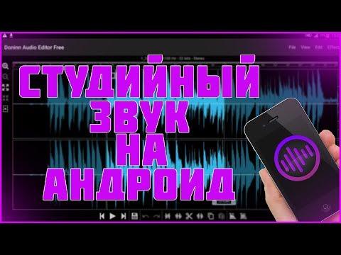 Программа для записи звука|doninn Audio Editor,туториал андроид
