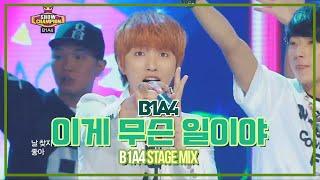 B1A4 (비원에이포)-이게 무슨 일이야 교차편집 (Stage Mix)