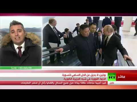 قمة بوتين-كيم في فلاديفوستوك - تغطية خاصة لـ آر تي (الجزء الأول)  - نشر قبل 40 دقيقة