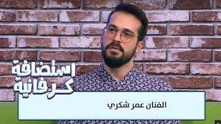 الفنان عمر شكري -  ضيف الخميس - كرفان
