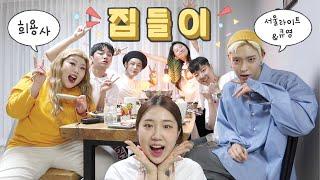[샒의삶] 정신 1도 없는 희용사 집들이 브이로그 (feat.서울라이트, 큐영, 홀동)