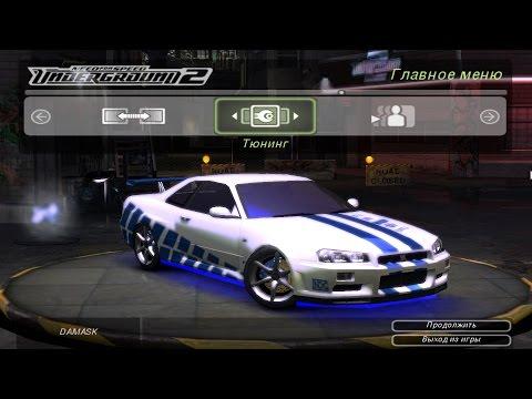 Need for Speed: Underground 2 реальные звуки авто