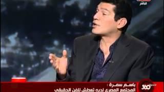 باسم سمرة يبكي على الهواء عشان خالد صالح