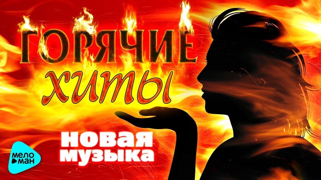 новинки рускиемп3 2017