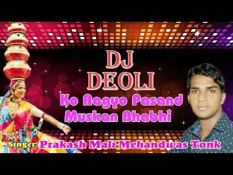 Dj Deoli Ko Aagyo Pasand Muskan Bhabhi || New Rajasthani DJ Dance Song || 2016 || Prakash Mali Tonk