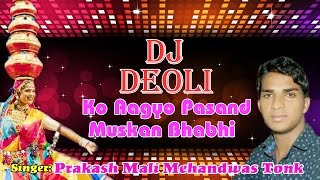 Dj Deoli Ko Aagyo Pasand Muskan Bhabhi || New Rajasthani DJ Dance Song || 2016 || Prakash Mali Tonk thumbnail