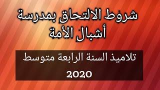 شروط الالتحاق بمدرسة أشبال الأمة لتلاميذ السنة الرابعة متوسط لسنة 2020
