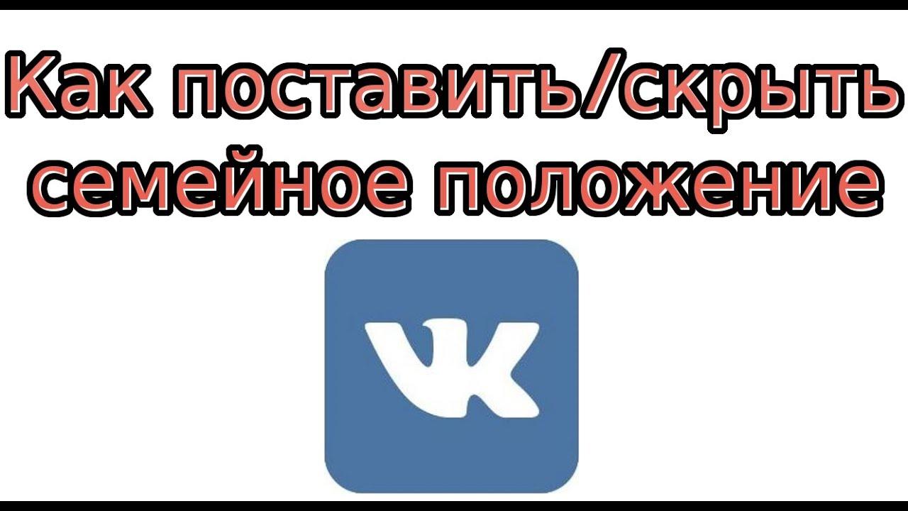 Как поставить (скрыть) СП В Контакте - YouTube