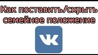 Как поставить (скрыть) СП В Контакте