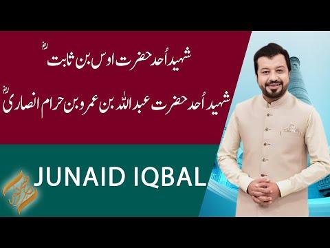 SUBH-E-NOOR | Shaheed-e-Uhad Hazrat Oas (R.A), Hazrat Abdullah bin Amr (R.A) | 05 June 2021 thumbnail
