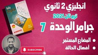تانيه ثانوي   ترم تاني  جرامر الوحده السابعه 2021
