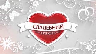 """""""Свадебный Переполох"""" Кастинг Рон и Захида"""