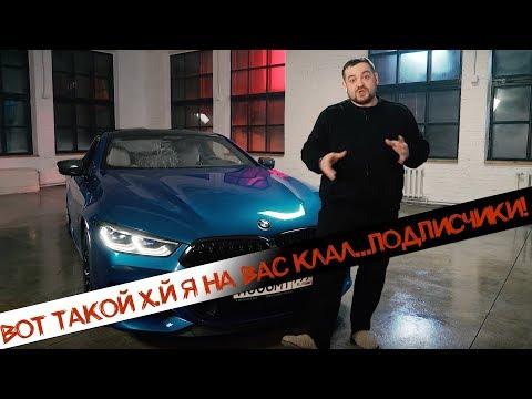 D3(Davidich Dynamic Drive) BMW M850 - САМОЕ ПРОДАЖНОЕ DDDЕРЬМО!
