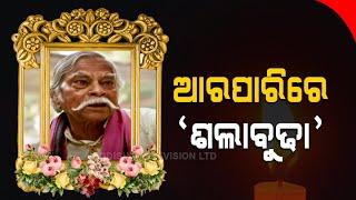 Noted Artiste \u0026 Sala Budha Fame Atal Bihari Panda Passes Away