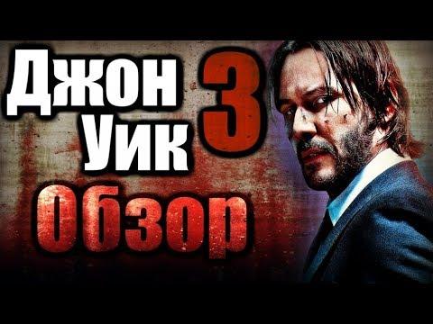 ДЖОН УИК 3 - Обзор фильма