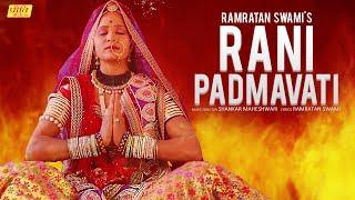 राजस्थान की आन बान और शान रानी पद्मावती Rani Padmavati New Song 2018 Rajasthani Songs 2018