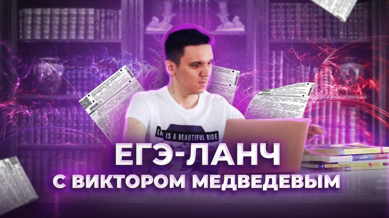ЕГЭ-Ланч с Виктором Медведевым