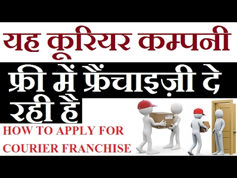 How to start a courier franchise or agency