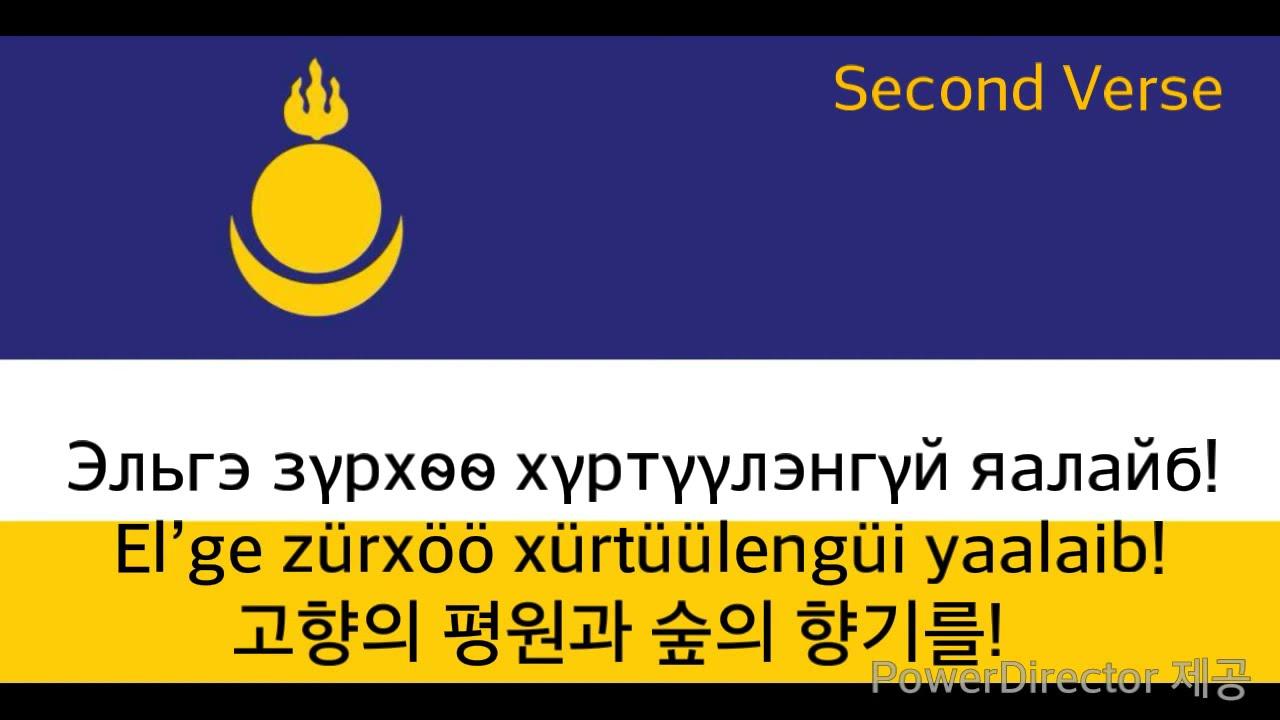 National Anthem of Buryatia - Песня о родной земле (buryat anthem, 부랴트 공화국의 국가)