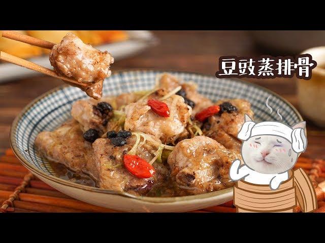 【豆豉蒸排骨】广州早茶太可怕,吃过一回就不想离开了