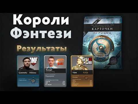 видео: ti 2017: КОРОЛИ ФЭНТЕЗИ [РЕЗУЛЬТАТЫ]