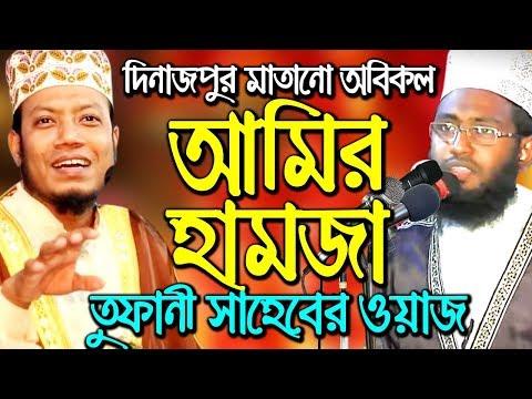 Bangla waz abu bokkor siddiki new waz 2018 like amir hamza 2018  bd waz mahfil bangla 2017