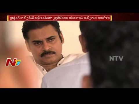 Pawan Kalyan Opposing Dredging Company Privatization || Janasena || NTV