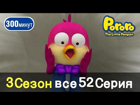 [Пингвиненок Пороро 3 Сезон] Все серии ! Серии 1~52 (260min)