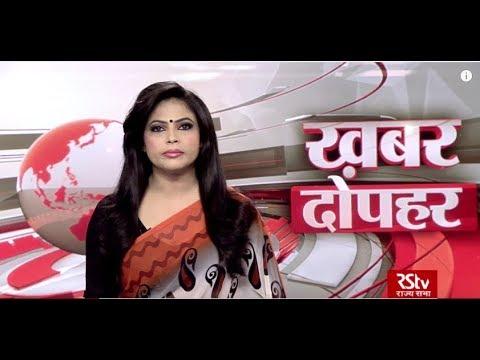 Hindi News Bulletin | हिंदी समाचार बुलेटिन – Feb 18, 2019 (1:30 pm)