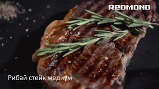 "Гриль SteakMaster REDMOND RGM-M800, рецепт ""Рибай стейк медиум"""