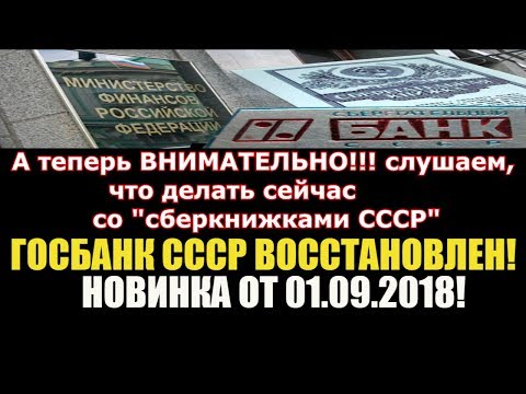 Банк СССР восстановлен! Сохранил сберкнижку = Ты БОГАТ!!! ч 2