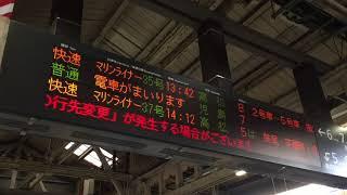 遅延時の岡山駅瀬戸大橋線ホームの発車標の様子