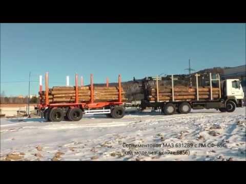 Сортиментовоз-лесовоз МАЗ с гидро-манипулятором СФ-85С и прицеп–сортиментовоз ПСВ 27-34Д