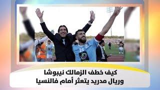 محمد حسيبا - كيف خطف الزمالك نيبوشا وريال مدريد يتعثر أمام فالنسيا