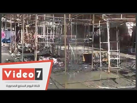 اليوم السابع : آثار حريق بسوق الترجمان