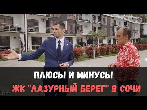 Плюсы и минусы ЖК «Лазурный берег» в Сочи (между Мамайкой и Догомысом)
