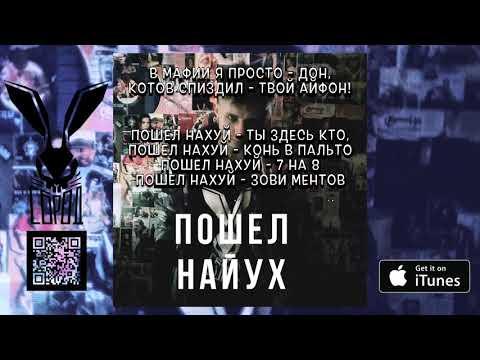 MARTYNENKO - ПОШЕЛ НАЙУХ (+текст)