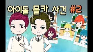 내면이 아름다운 사람이 이상형이에요(feat.헛소리) - 스위트걸 만화 루리tv
