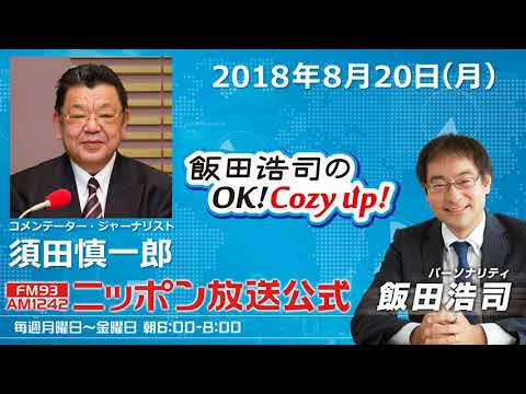 2018/8/20(月)飯田浩司のOK!Cozy up! コメンテーター:須田慎一郎
