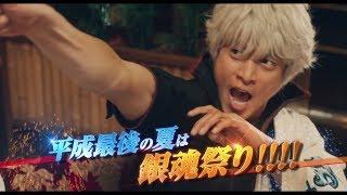映画『銀魂2 掟は破るためにこそある』TVCM15秒(平成最後の夏篇)【HD】2018年8月17日(金)公開