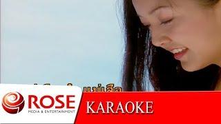 ริมไกรลาศ 2 - ไชยา มิตรชัย (KARAOKE)
