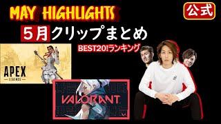 May Stream Highlights #【SHAKA】