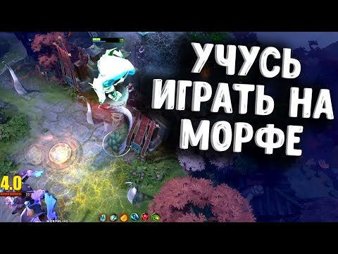 видео: НОВЫЙ МОРФ ПАТЧ 7.10 ДОТА 2 - new morphling patch 7.10 dota 2