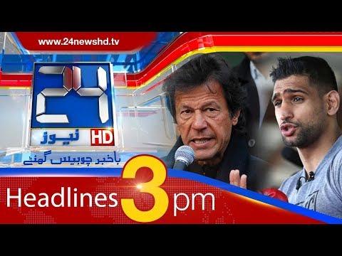 News Headlines  | 3:00 PM | 23 April 2018 | 24 News HD