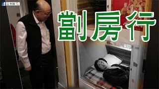 《劏房行》—【特首選戰】葉劉淑儀扮死屍之作〈原曲:任我行〉 山卡啦x流觴